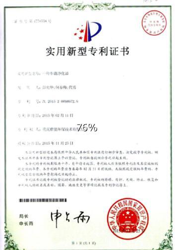 实用新型车载净化器专利证书