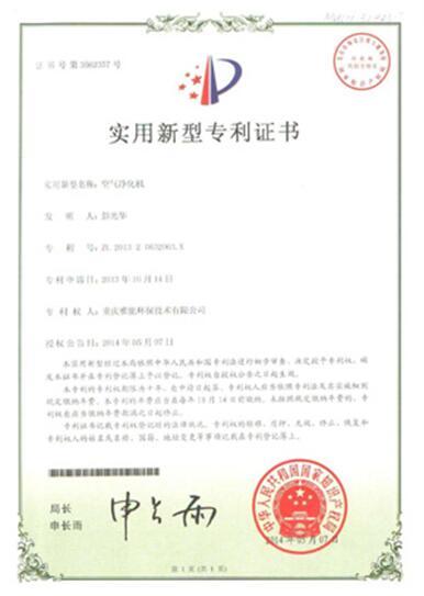 空气净化器专利证书