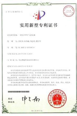 综合空气净化器专利证书