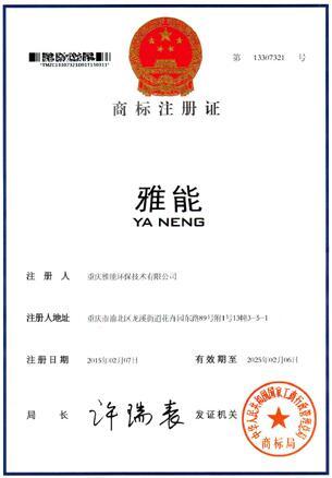 雅能空气净化商标注册