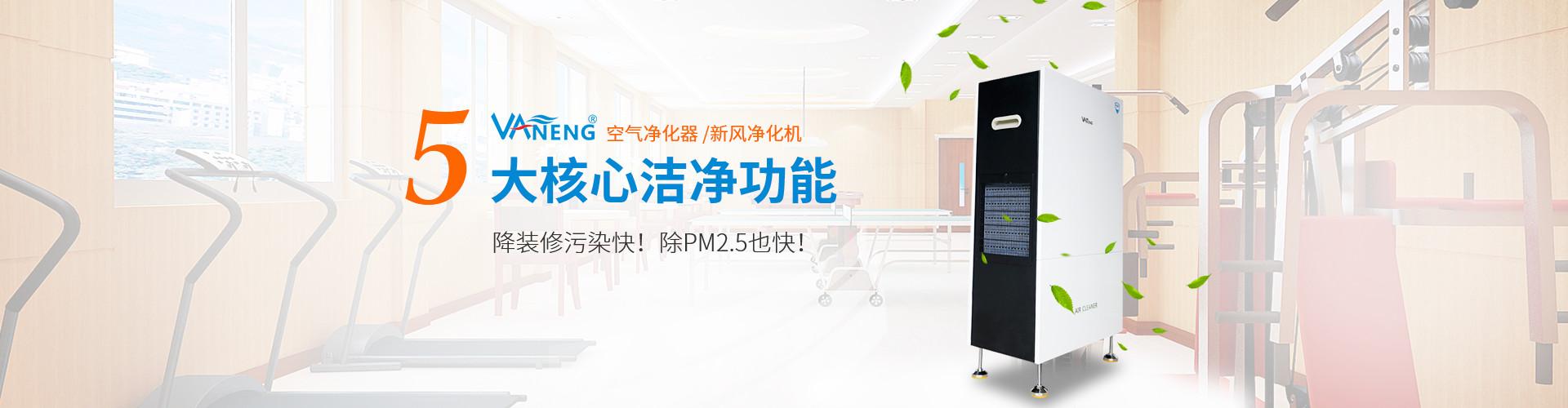 重庆空气净化器
