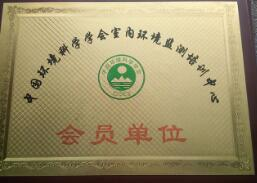 中国环境科学协会会员单位证书