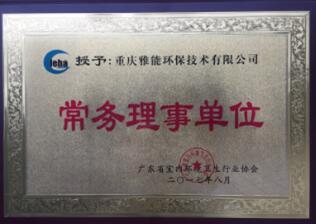 广东省常务理事单位
