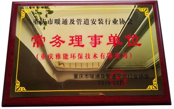 重庆市暖通行业协会理事单位重庆雅能