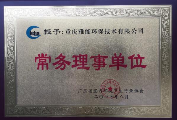 广东省常务理事单位(雅能)