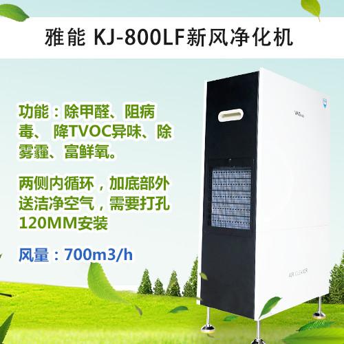 KJ-800LF新风净化机