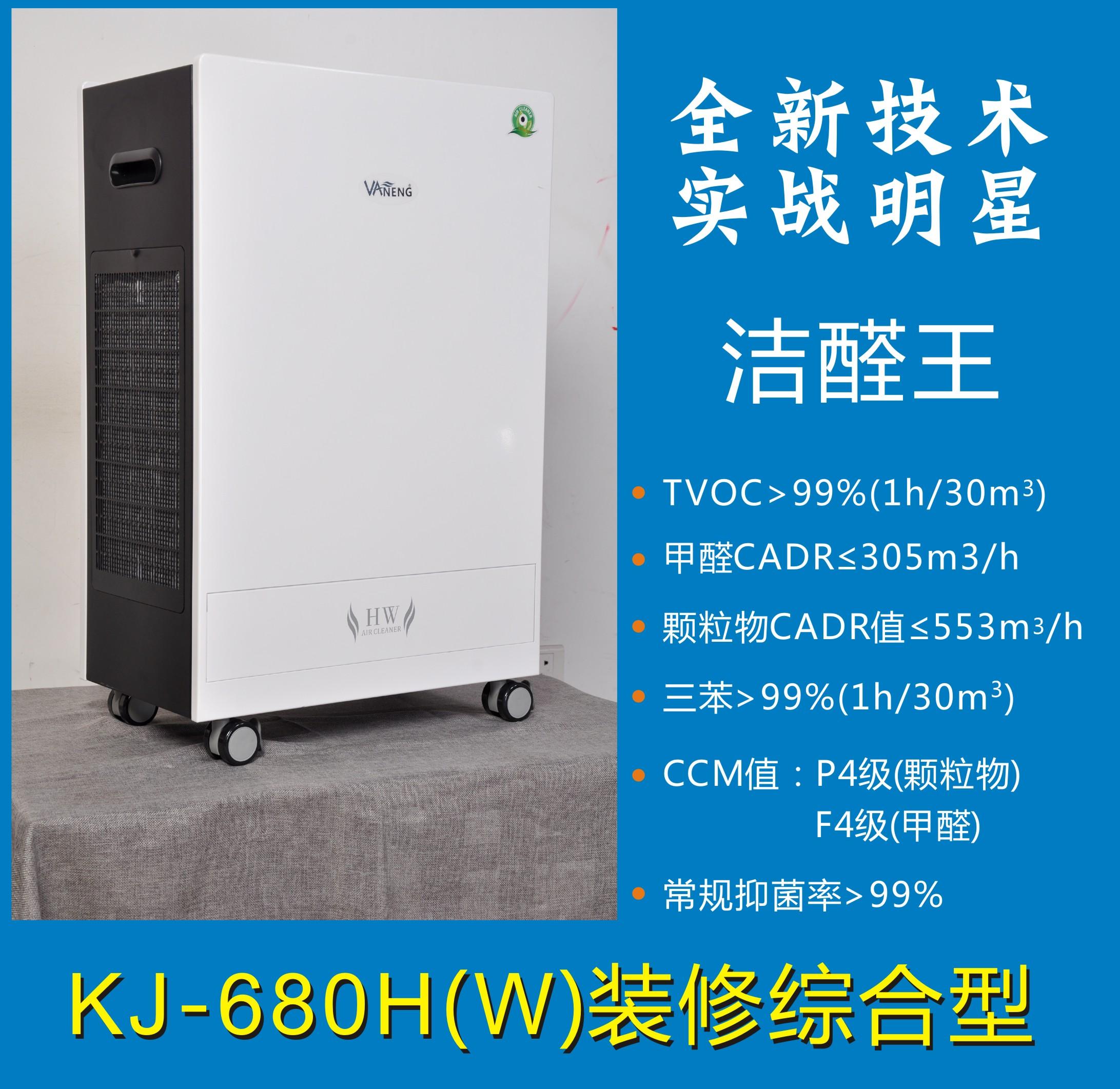 KJ-680HW装修污染型