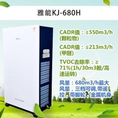 KJ680H空气净化器