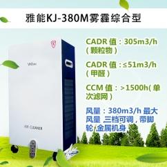 成都KJ-380M净化器雾霾综合型