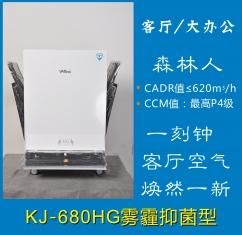 成都KJ-680HG雾霾抑菌型
